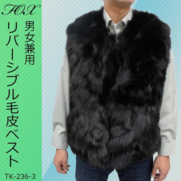毛皮ベスト 【 レディース ファーベスト 】 リバーシブル ブルーFOX ファーベスト TK236L-3