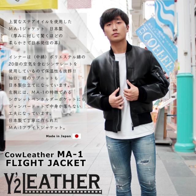 【中綿入りで暖かい】 日本製 本革 MA-1ジャケット Y2LEATHER レザージャケット 牛革 革ジャン S/M/L/LL ブラック