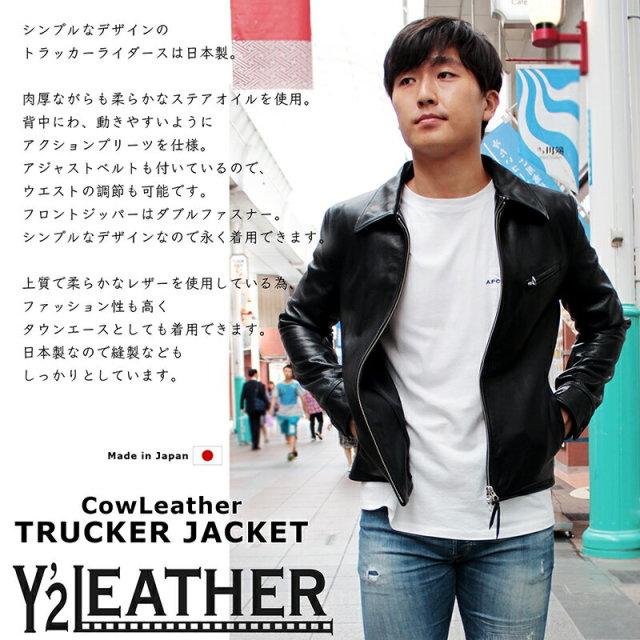 Y2LEATHER 日本製 牛革 革ジャン トラッカージャケット S/M/L/LL SR-42