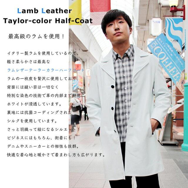 レザーコート メンズ ラムレザー テーラード ステンカラーコート yu-01 M ホワイト
