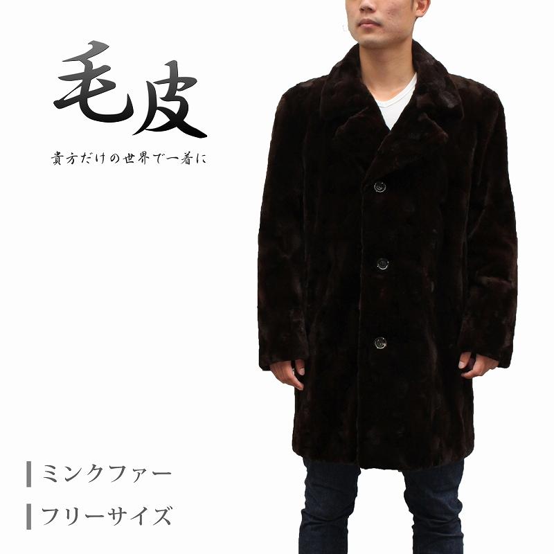 ミンク 毛皮コート メンズ ファーコート フリーサイズ ブラック ta-1012