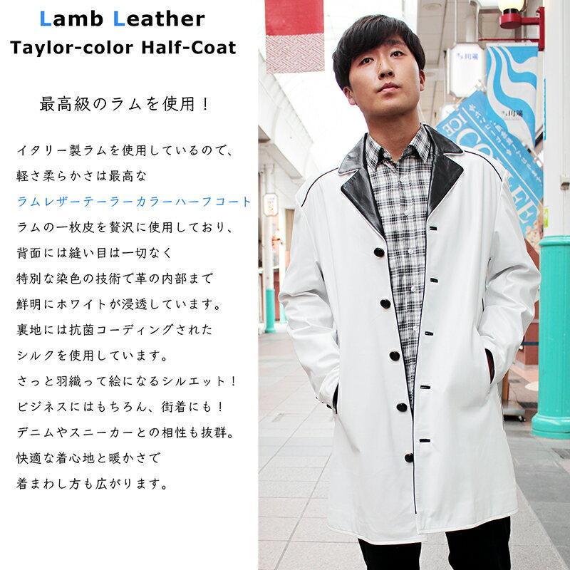 レザーコート メンズ ラム革 テーラード ステンカラーコート yu-02 ホワイト