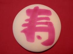 【柔らかお餅】名前入り一升餅・誕生餅(無添加&風呂敷付&真空パック) 【冷凍便】