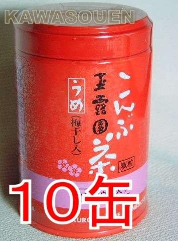 梅こんぶ茶顆粒小缶 10缶まとめて
