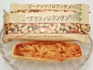 ピーナッツフロランタン(落花生菓子)お土産に