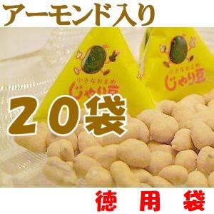 じゃり豆340g 業務用袋 20袋まとめてひまわりの種のお菓子