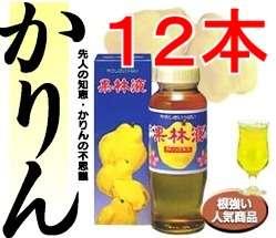 果林液(カリンエキス)12本 かりんのジュ−ス(花梨液)