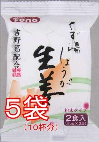 吉野葛配合 生姜くず湯 5袋(葛湯10杯分)