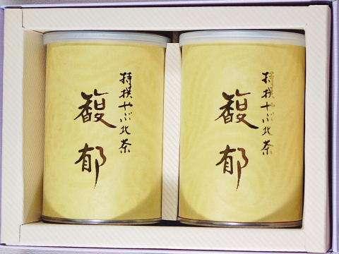 煎茶2缶詰合せ・静岡県産緑茶ギフト(馥 郁*2缶)