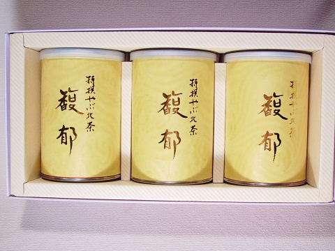 煎茶3缶詰合せ・静岡県産緑茶ギフト(馥 郁 *3缶)