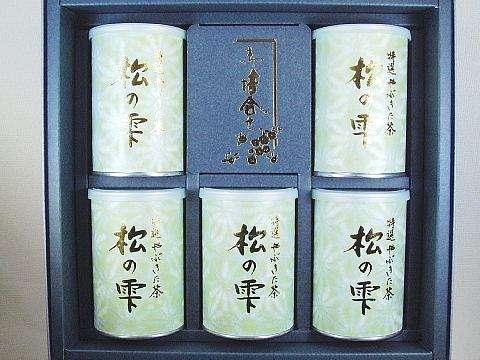 煎茶5缶詰合せ・静岡県産緑茶ギフト(松雫印*5缶)