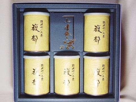 煎茶5缶詰合せ・静岡県産緑茶ギフト(馥 郁*5缶)
