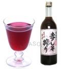 赤紫蘇のジュース 12本送料無料!赤しその香りとりんごの甘味