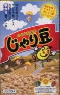 じゃり豆 ひまわりの種のお菓子 (アーモンド入り)140g