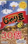 種のお菓子 じゃり豆 ノーマルタイプまとめて30個 【送料無料!】