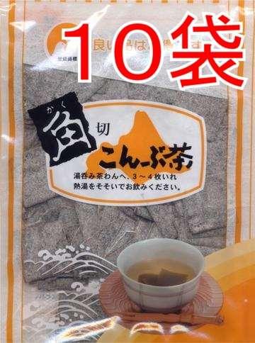 角切り昆布茶   10袋