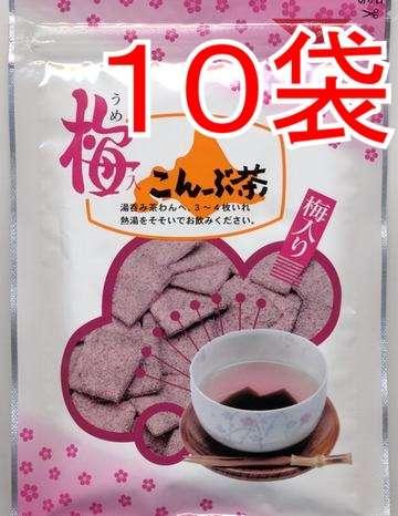 角切り梅昆布茶(うめ昆布茶)  10袋
