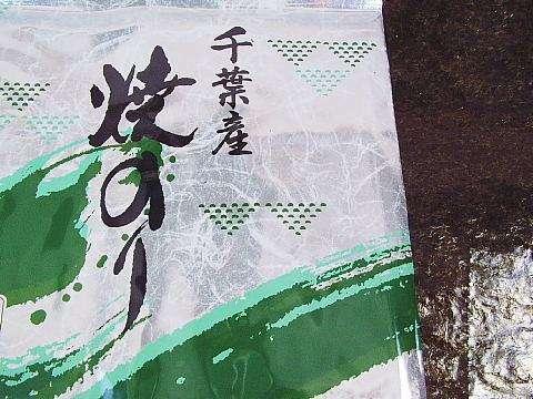 焼き海苔40号千葉県産