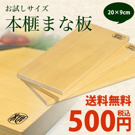 【メール便送料無料】本榧まな板(お試しサイズ)