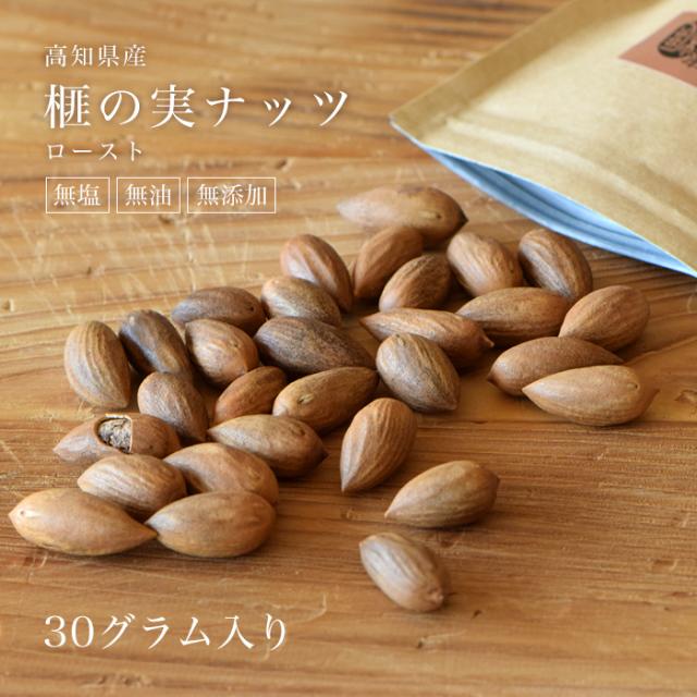 榧の実ナッツ/ロースト・殻付き (30g)