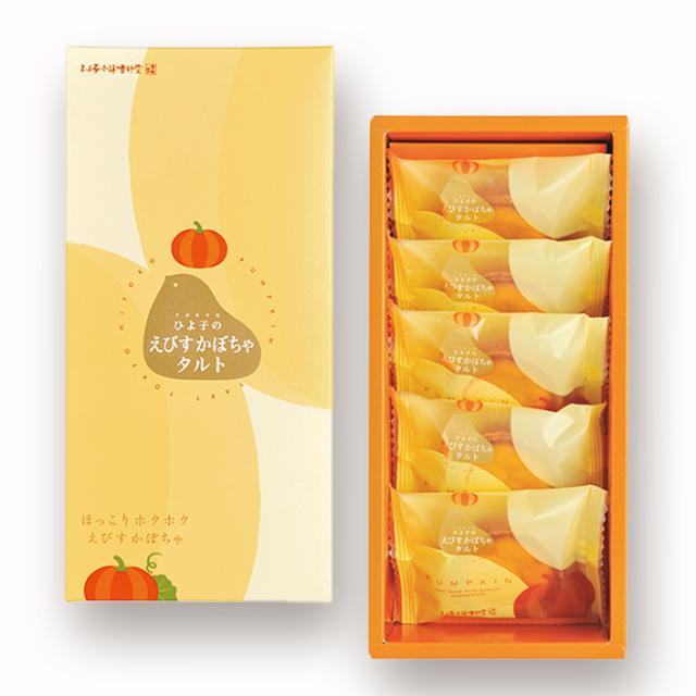 ひよ子のえびすかぼちゃタルト 5個入