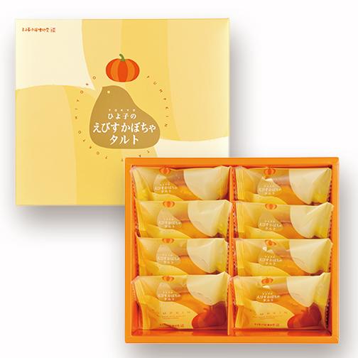 ひよ子のえびすかぼちゃタルト 8個入