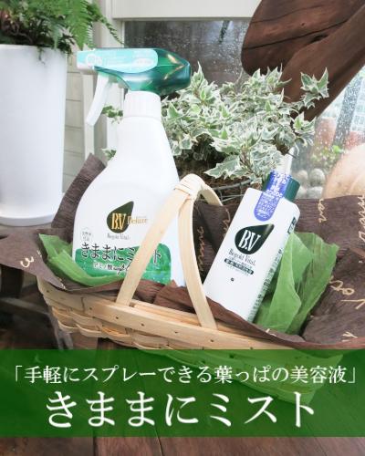 0387きままにミスト【植物天然活性液】