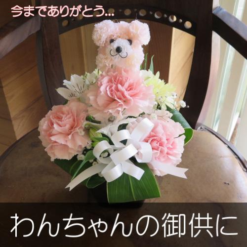 わんちゃんの御供用 生花アレンジメント(ピンク花)