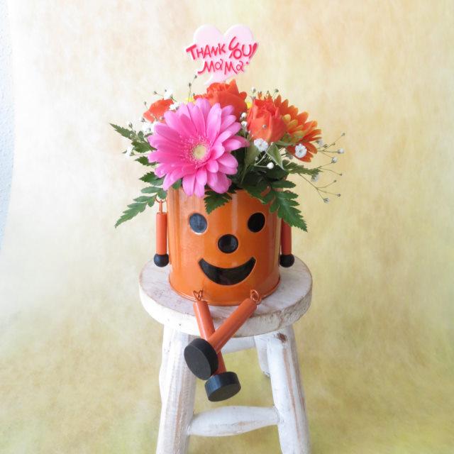ブリキMAN(オレンジ)とガーベラの帽子【送料無料母の日ギフト】18md060
