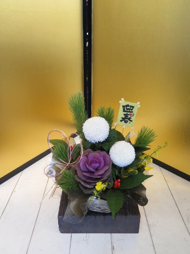 【迎春ギフト】ピンポン菊と葉牡丹のフラワーアレンジメント
