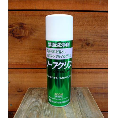 葉面洗浄剤 リーフクリーン