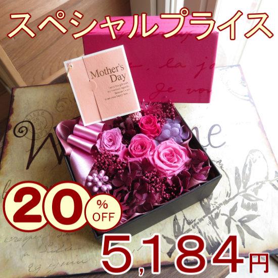 スペシャルプライス20%OFF☆プリザーブドフラワー「パルテール(BOX)」 【送料無料母の日ギフト】md013