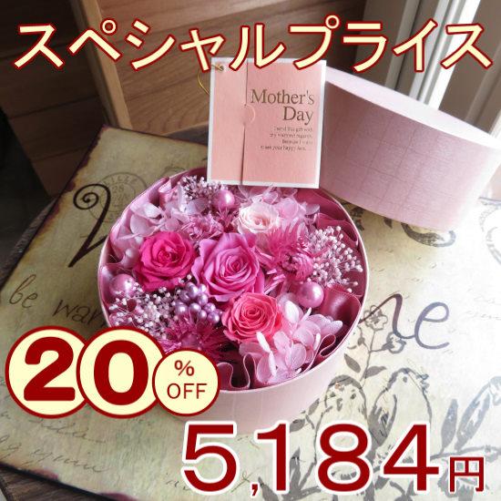 スペシャルプライス20%OFF☆プリザーブドフラワー「パルテール(サークル)」 【送料無料母の日ギフト】md014