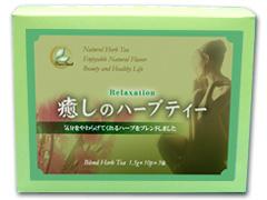 癒しのハーブティー(1.5g×10p×3袋)