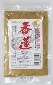 香蓮(こうれん)50g