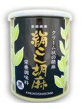 絹こし胡麻(黒)300g