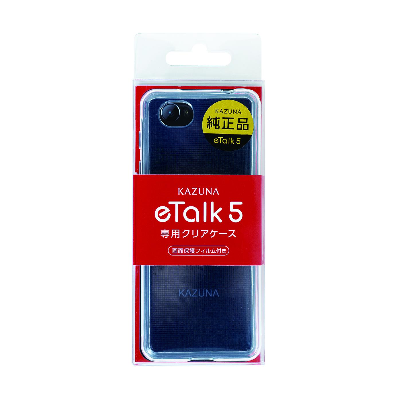 KAZUNA eTalk5専用クリアケース+画面保護フィルム付き(KAZUNA eTalk5純 正品)
