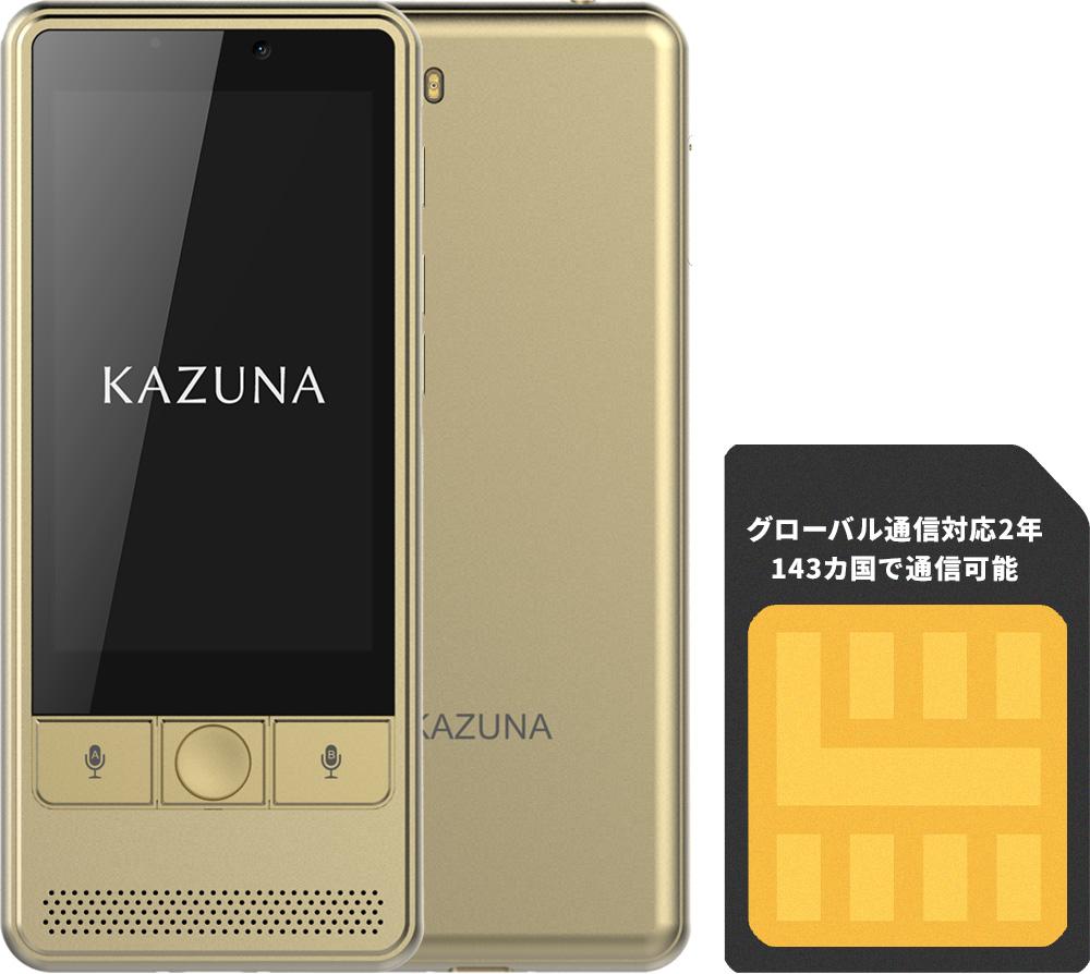 KAZUNA eTalk5+グローバル通信(2年)