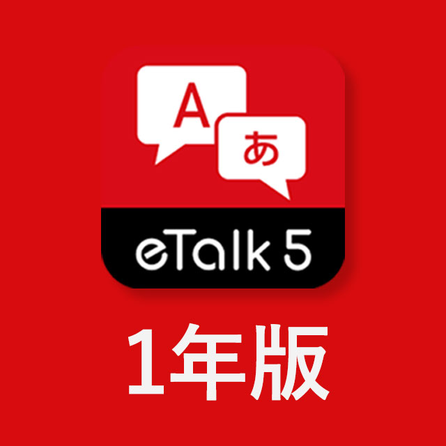 eTalk 5アプリ(1年版)
