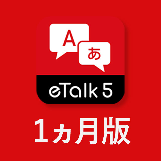 eTalk 5アプリ(1ヵ月版)