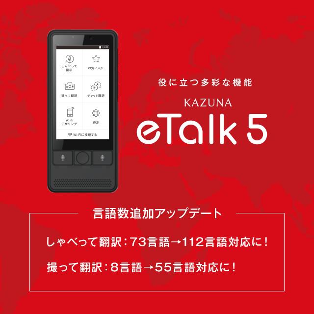 【新発売】KAZUNA eTalk5 言語追加アップデート