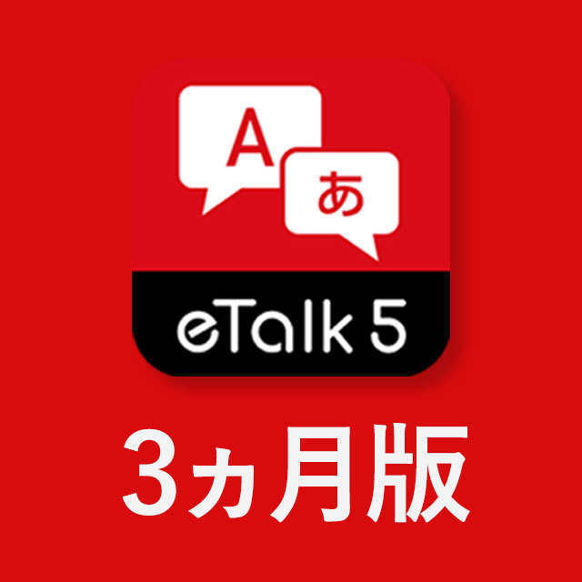eTalk 5アプリ(3ヵ月版)