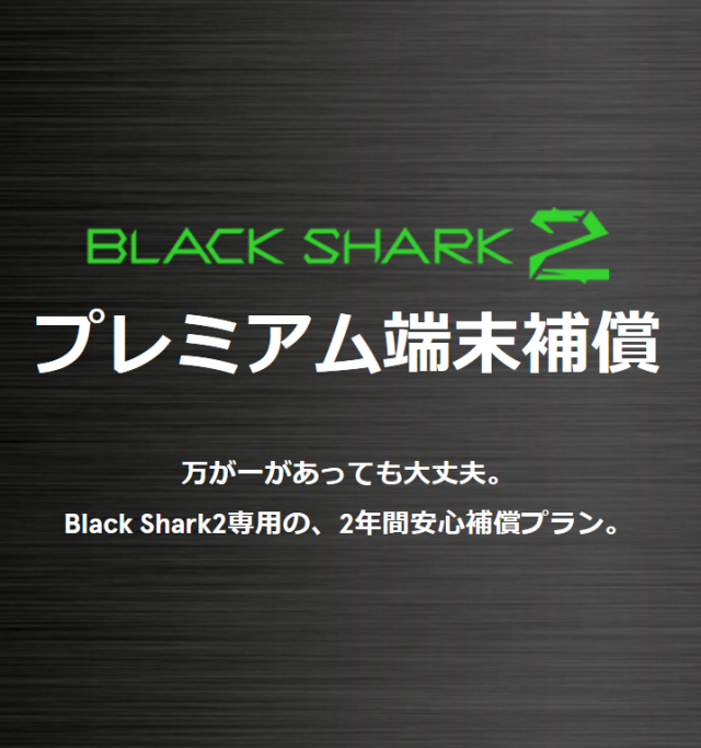 Black Shark2専用 プレミアム端末保証(6GB+128GB)