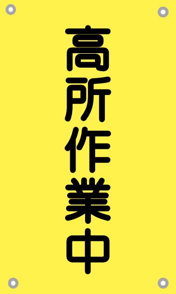 高所作業中(黄-黒文字)