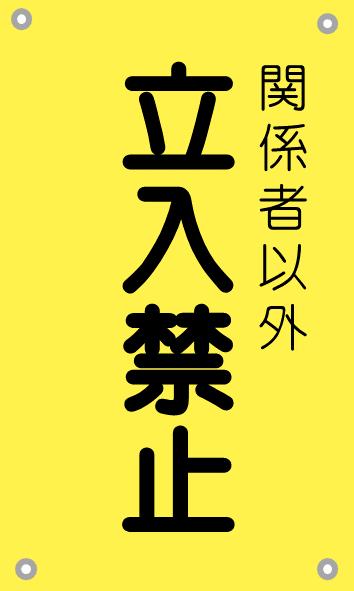 関係者以外立入禁止(黄-文字黒)