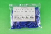 チューブ印字4.0×15mm青