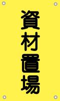 資材置場(黄-文字黒)