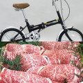 折りたたみ自転車、松阪牛【竹】セット40,000円