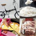 折りたたみ自転車、魚沼産コシヒカリ、ホエー豚の豚丼、チーズケーキセット50,000円