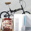 折りたたみ自転車、Wii、ホエー豚の豚丼セット52,000円